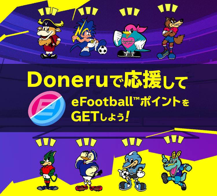 Doneruで応援してeFootball™ポイントをGETしよう!