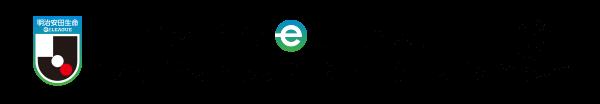 eFootball ウイニングイレブン2021 eJ.LEAGUE(eJリーグ)