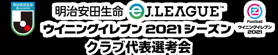 eJ.LEAGUE ウイニングイレブン クラブ代表選考会