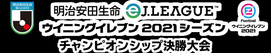 eJ.LEAGUE ウイニングイレブン チャンピオンシップ