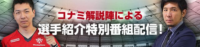 全国都道府県対抗eスポーツ選手権 2019 IBARAKI 大会直前番組