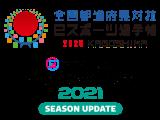 全国都道府県対抗eスポーツ選手権 2020 KAGOSHIMA(鹿児島)