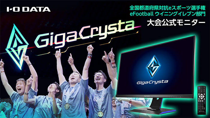 e FootBall ウイニングイレブン2021×ゲーミングモニター「GigaCrysta」