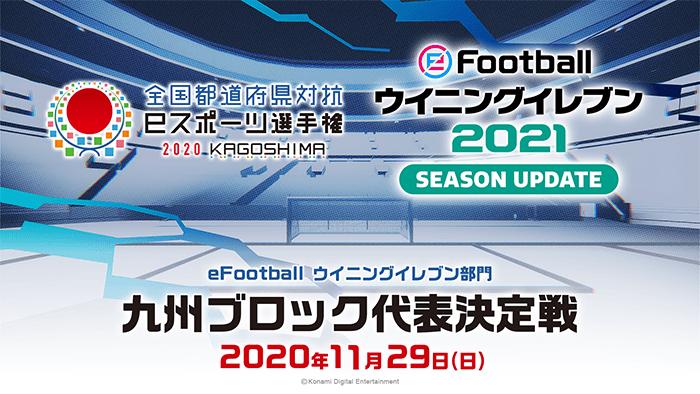 全国都道府県対抗eスポーツ選手権 2020 KAGOSHIMA eFootball ウイニングイレブン部門 九州ブロック代表決定戦