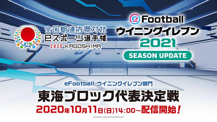 全国都道府県対抗eスポーツ選手権 2020 KAGOSHIMA eFootball ウイニングイレブン部門 東海ブロック代表決定戦 2020年10月11日(日)14:00~LIVE配信!