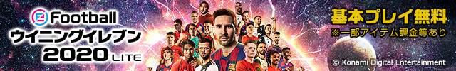 eFootball ウイニングイレブン 2020 Lite