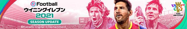 eFootball ウイニングイレブン 2021 シーズンアップデート