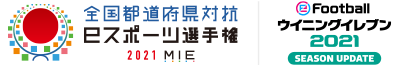 全国都道府県対抗eスポーツ選手権 2021 MIE eFootball™部門