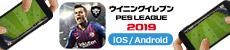 ウイニングイレブン 2019(mobile)